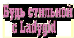 ЛедиГид: тенденции моды, стиль и красота, полный гламур